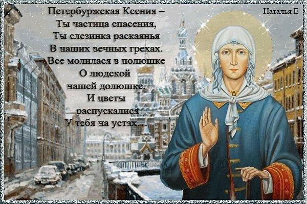 поздравления с днем ксении петербуржской можете прямо сегодня