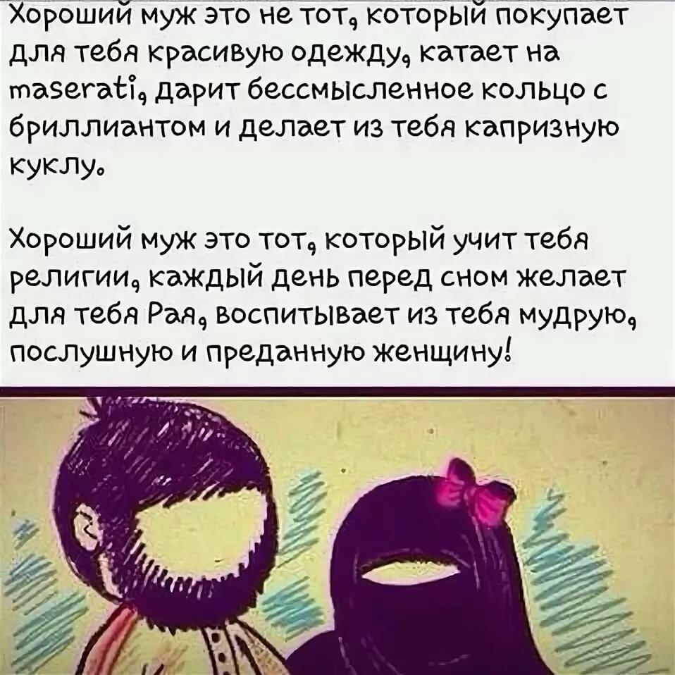 Дагестана приколы, отношение мужа к жене в исламе картинки с надписями