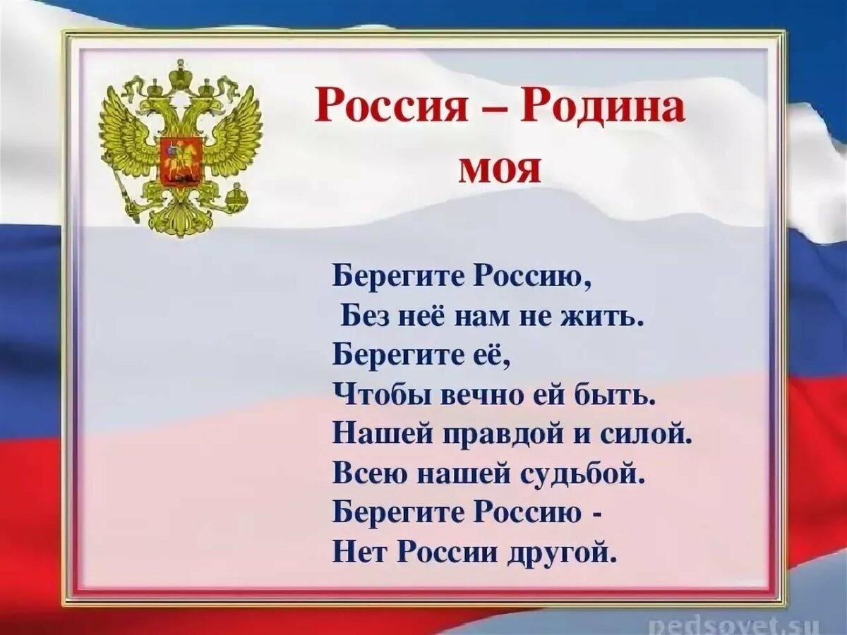 это комплекс напишите открытку другу расскажите главное о своей стране россии кратко оформить шапку