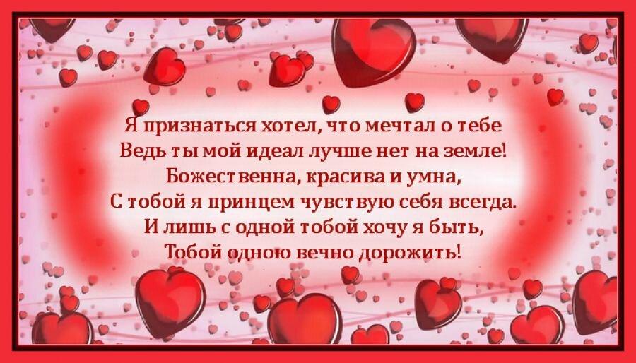 Поздравления признания в любви любовные стихи для любимых