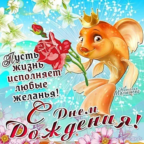 Прикольные поздравления женщине в рисунках, открытка баскова открытка