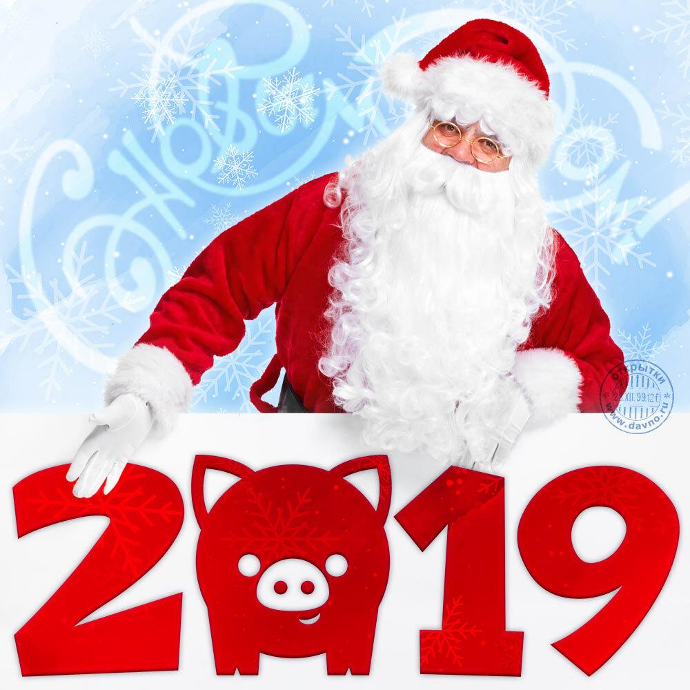 Картинки с дедом морозом с новым годом 2019