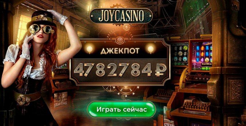 Регистрация в JoyCasino за 15 секунд