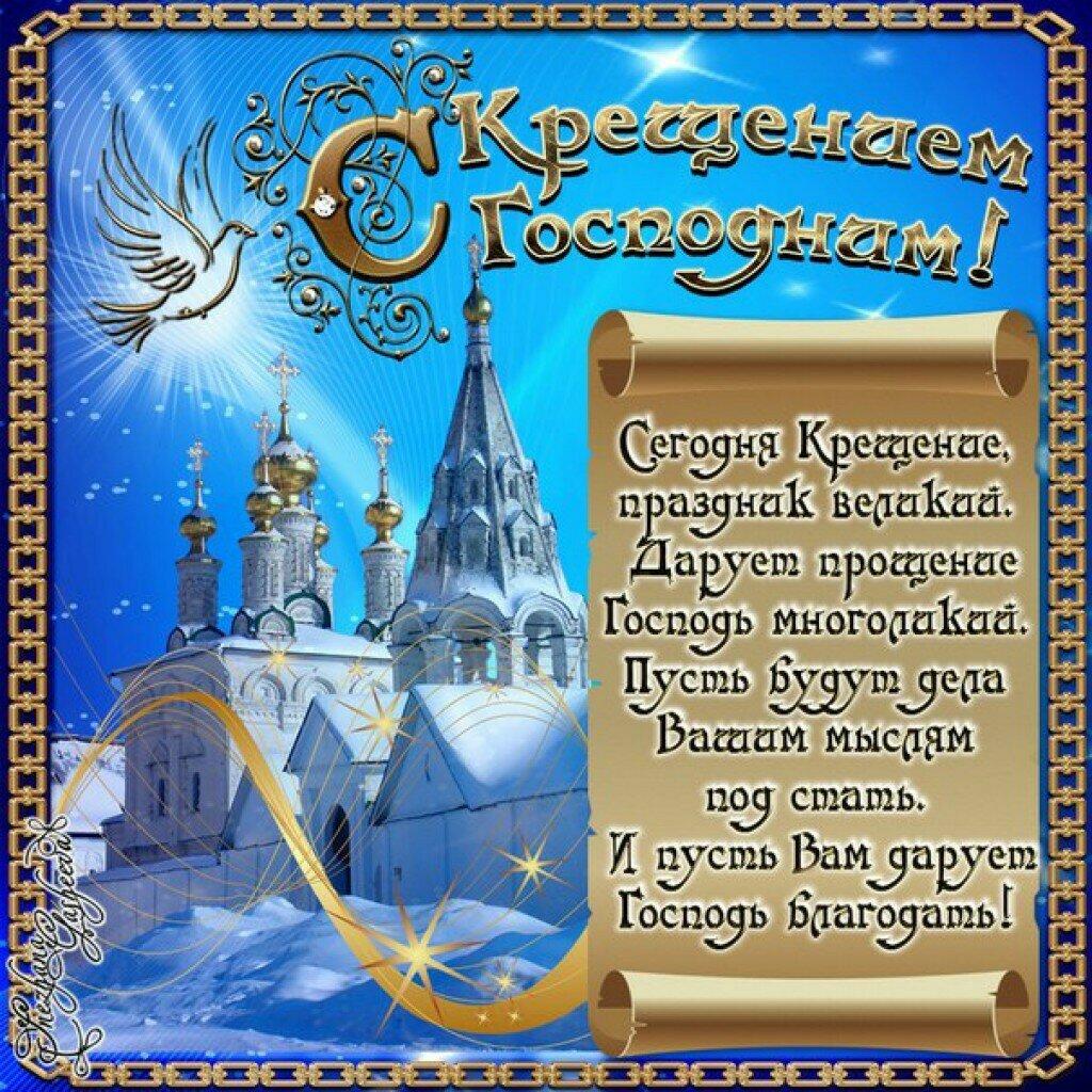 Картинки с крещением господним 19 января поздравление
