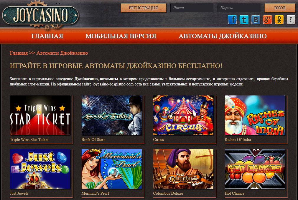 официальный сайт игровые автоматы джойказино играть бесплатно