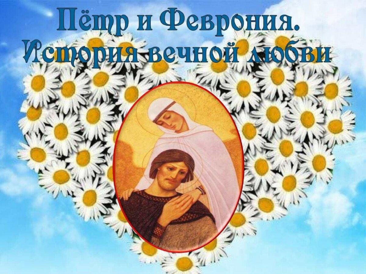 Открытки с днем любви семьи и верности петра и февронии