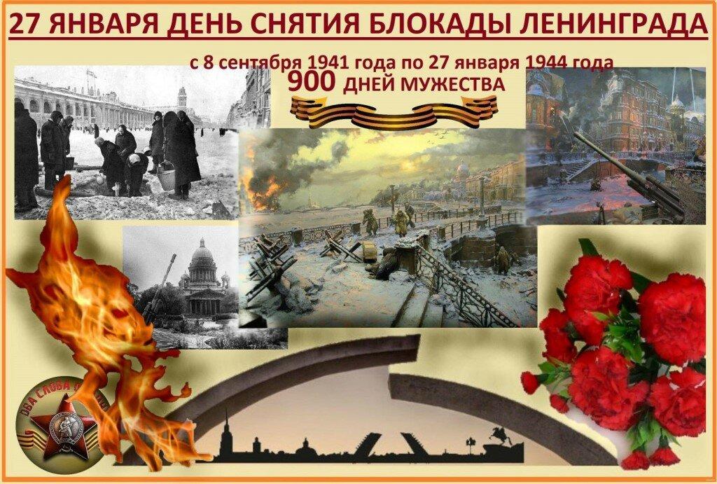Открытки к дню снятия блокады ленинграда 75 лет, машиной день