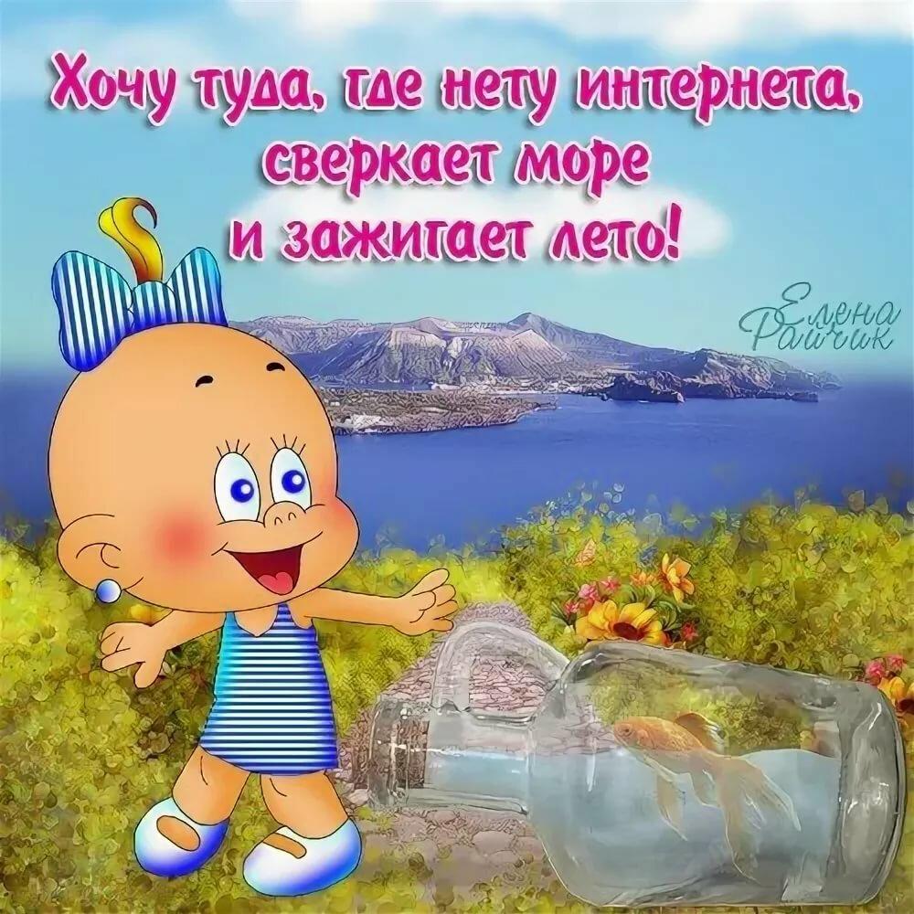 Поздравления с отпуском смешные картинки нем