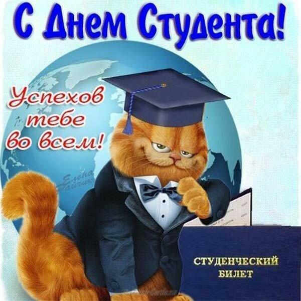 Поздравления с днем студента мальчику