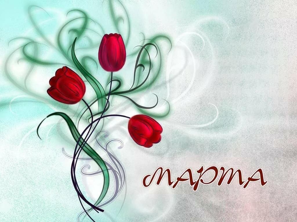 Поздравления 8 марта картинки рисунки