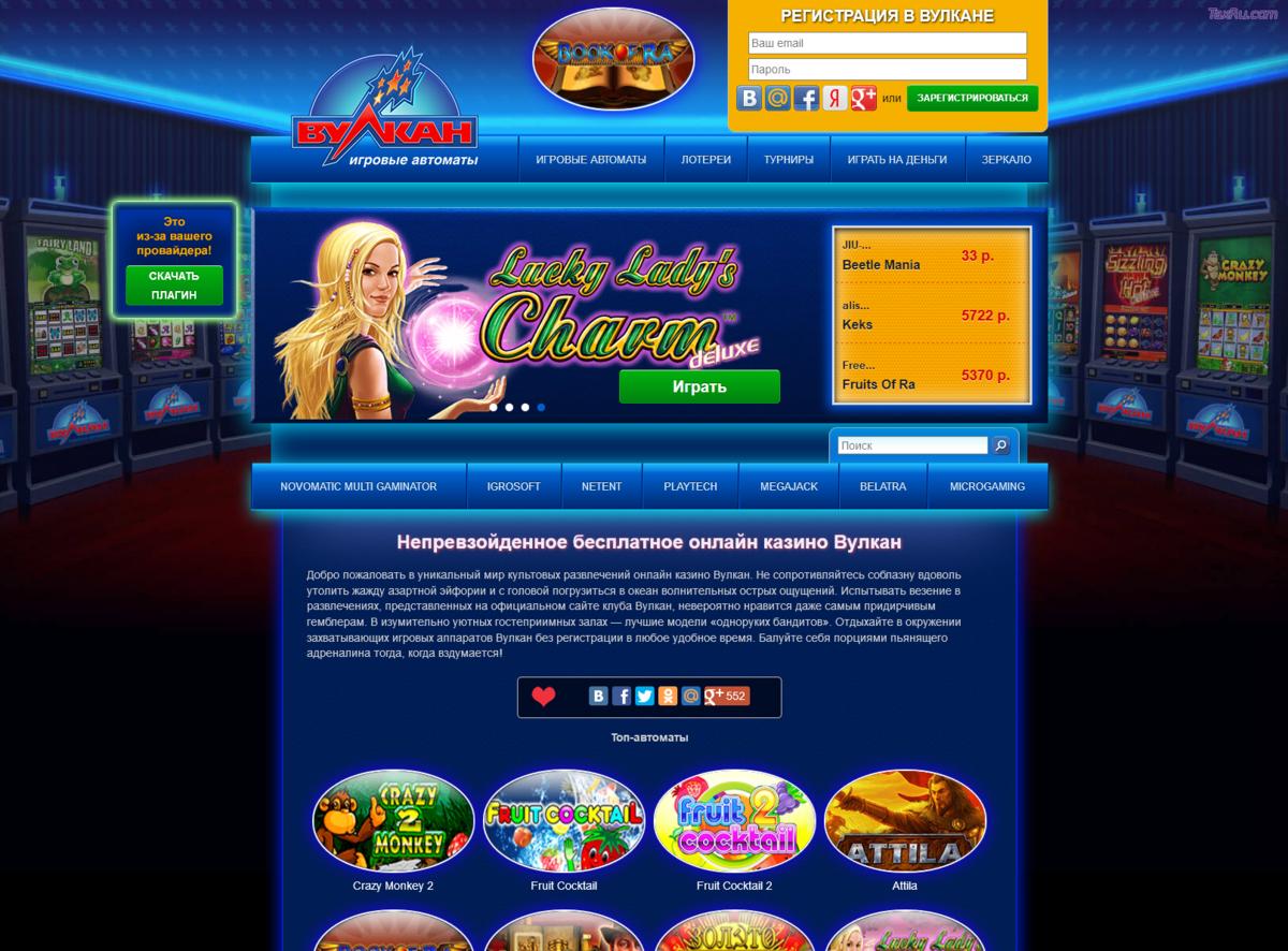 игровые автоматы вулкан официальный сайт vulcan