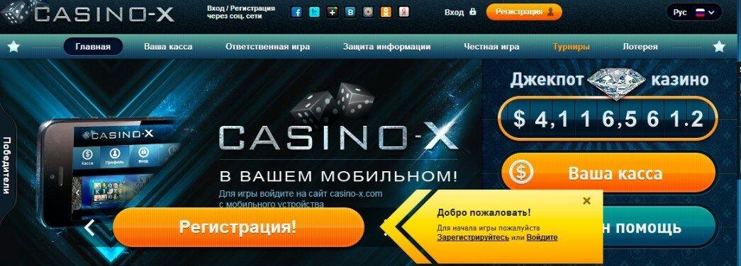 скачать казино x