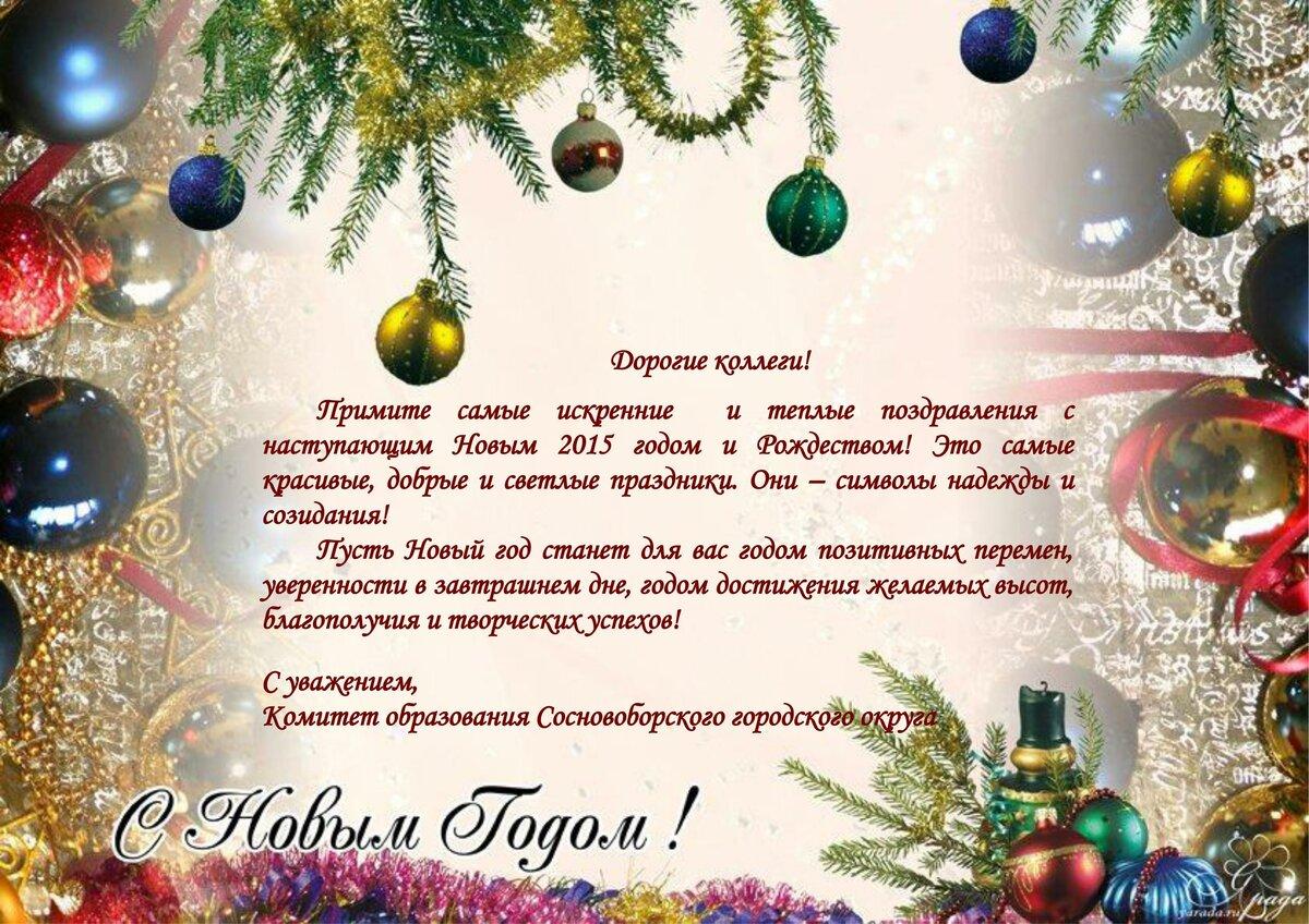 магазины, официальное поздравление с новым годом руководству улыбка