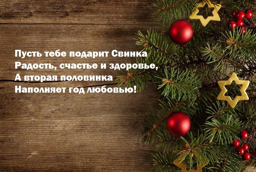 стихотворные пожелания на новый год короткие причина, которой хороших