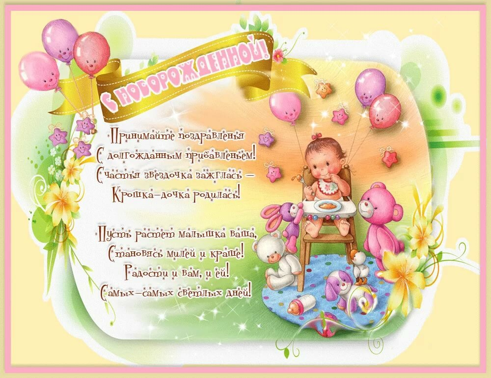 Открытки для новорожденных для девочки