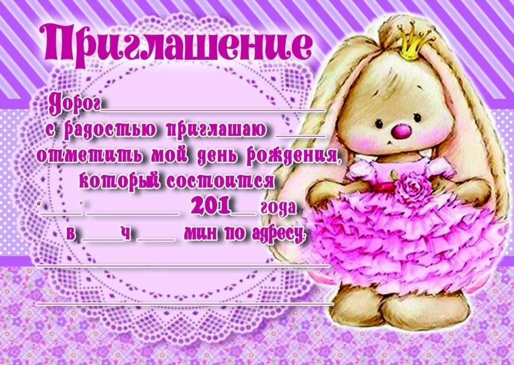 Приглашения на день рождения для девочки 7 лет