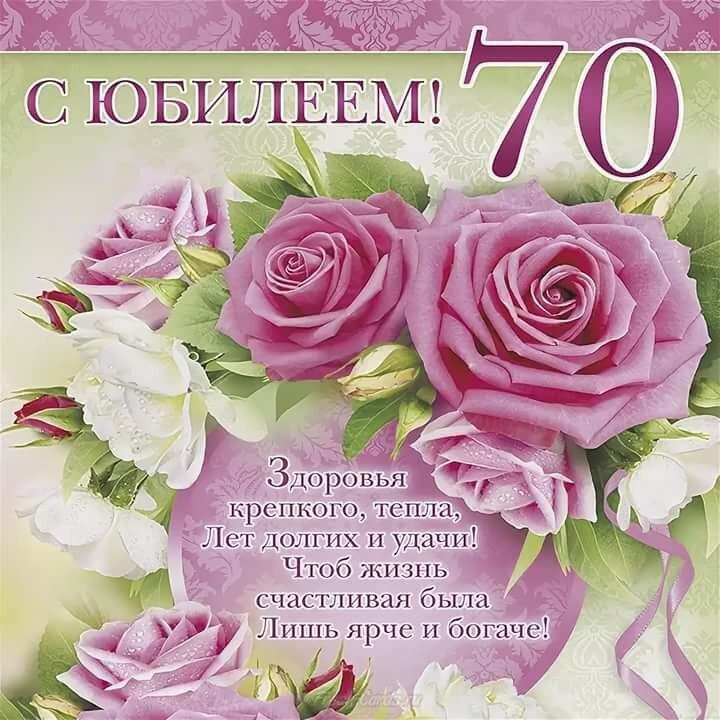 Открытка на 70 летие женщине