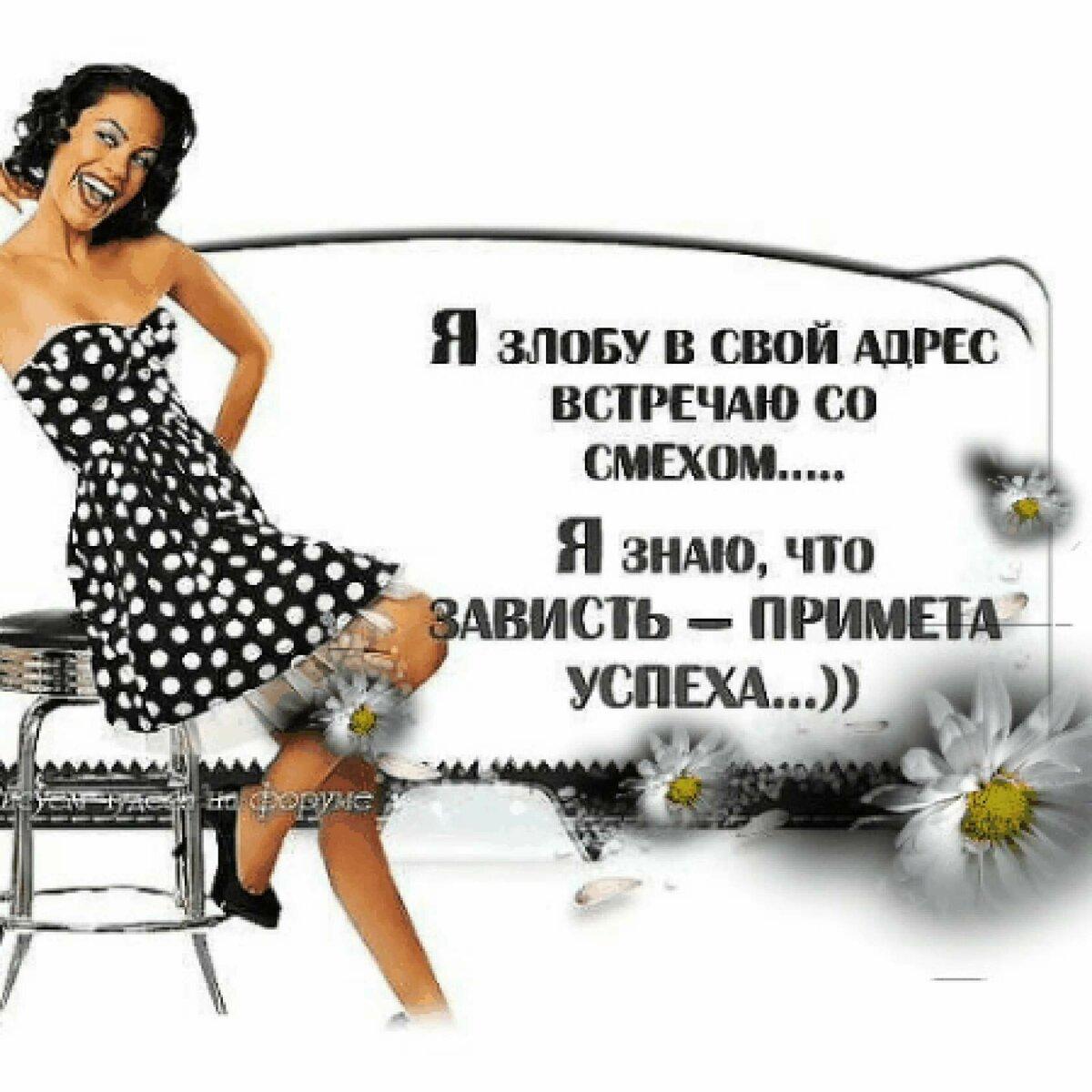 Картинка с надписью всем завистникам, день рождения