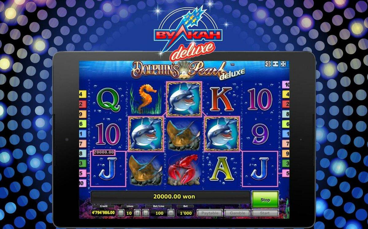 вулкан deluxe игровые автоматы официальный