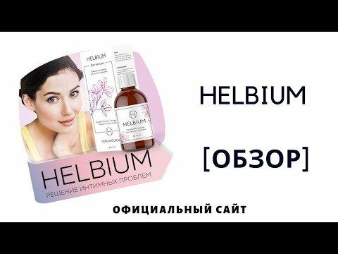 Helbium для женского здоровья в Комсомольске-на-Амуре