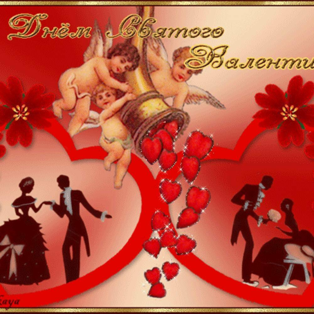 Музыкальные поздравительные открытки с днем валентина, днем