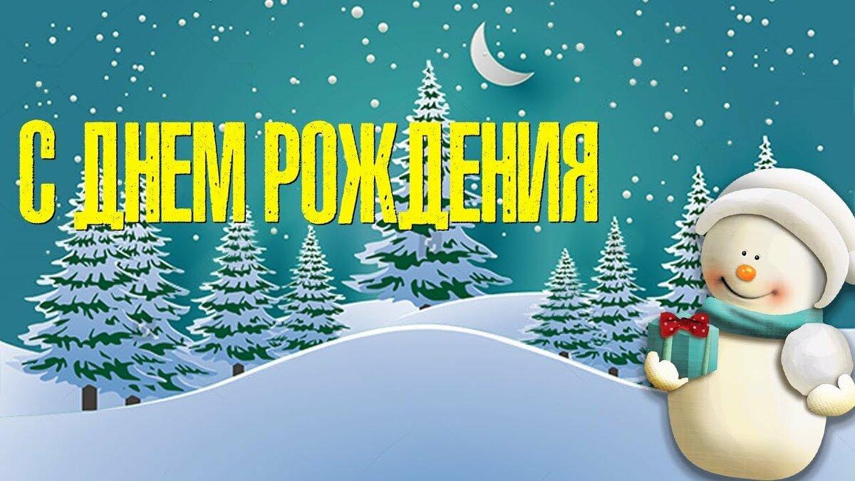 Зимняя открытка с днем рождения мужчине