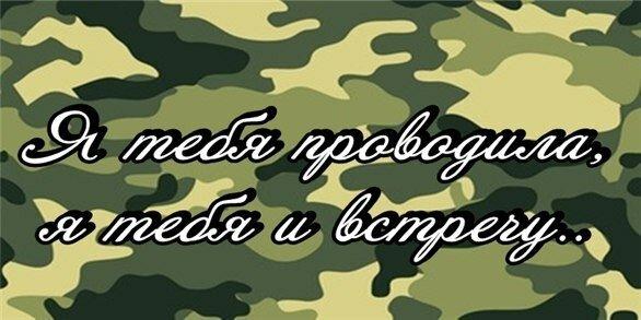 Парня в армии открытка, днем рождения