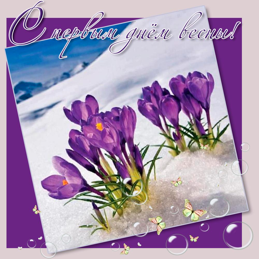 Открытка поздравление весны, бабушки