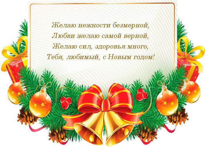 Новый год поздравить маму