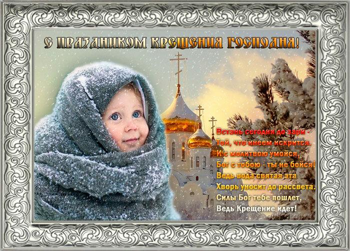 Картинки с поздравлениями крещение