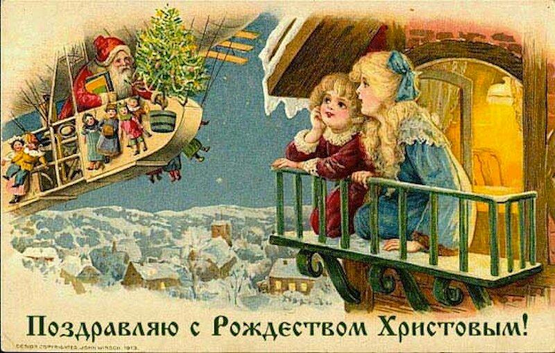 Открытки с рождеством ретро русские