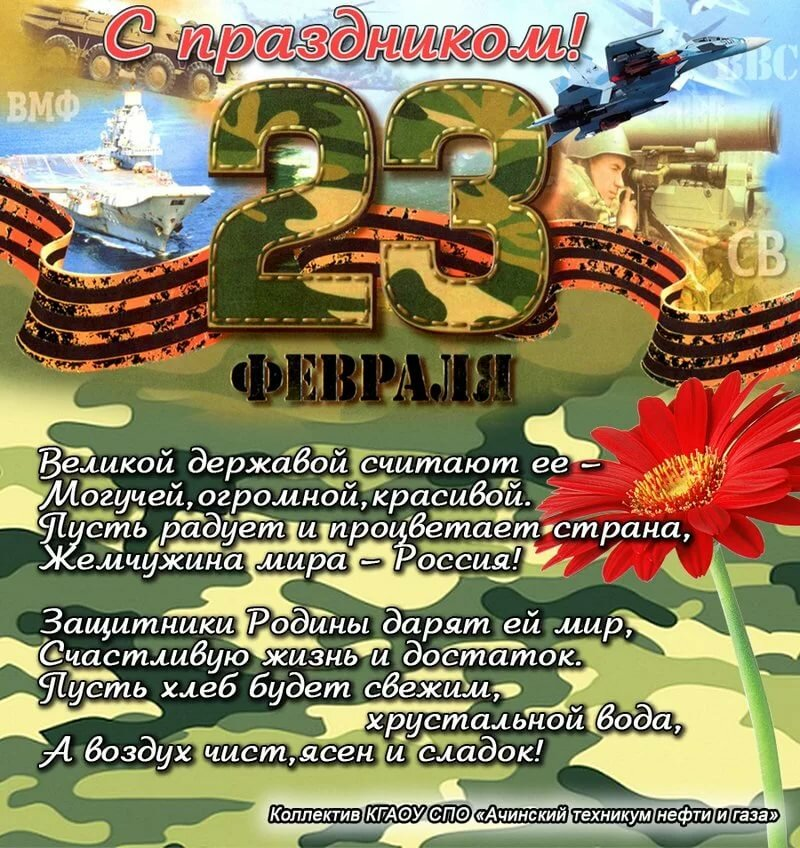 Картинки, открытка с днем защитника отечества в прозе