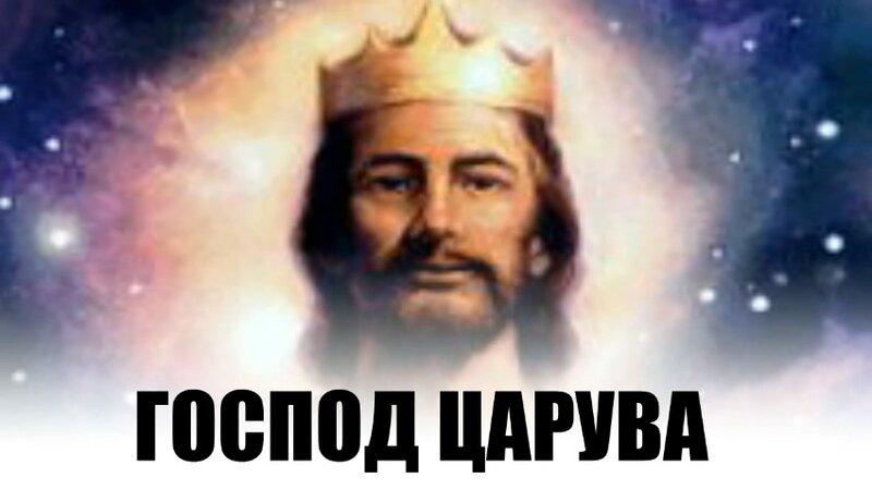 ГОСПОД ЦАРУВА