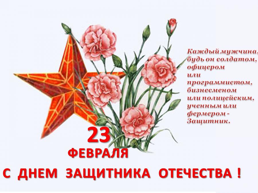 поздравления ко дню защитника отечества открыткой приморский