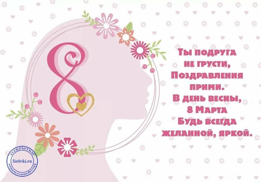 Надписью, открытки поздравление подруге на 8 марта