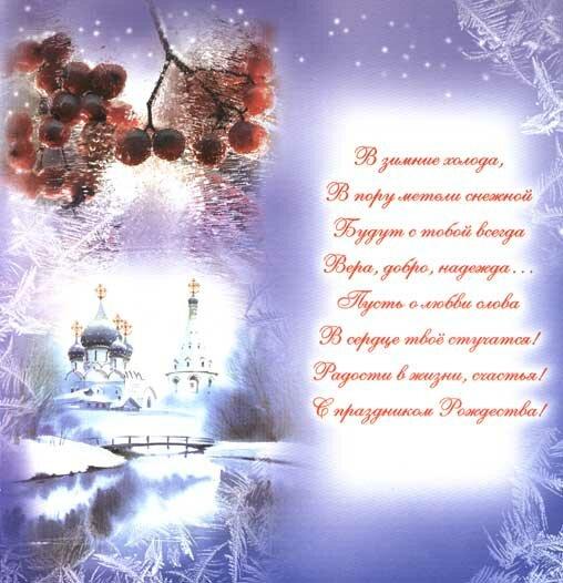 С рождеством христовым любимого стихи