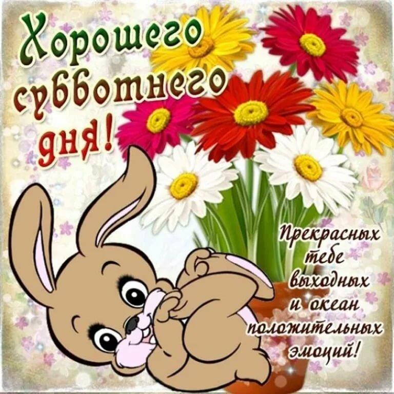 Пожелания с добрым утром друзьям прикольные в картинках на субботу