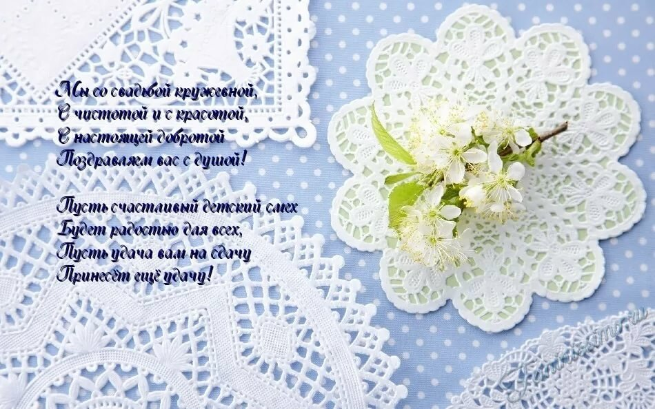 С годовщиной свадьбы 13 лет открытка