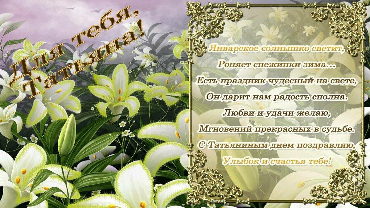 25 января поздравление татьяны с днем рождения