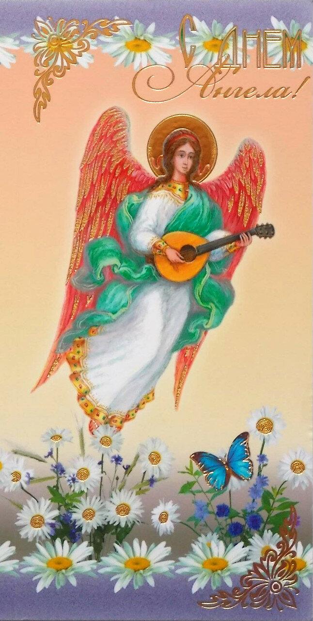 открытки с днем ангелов 29 марта