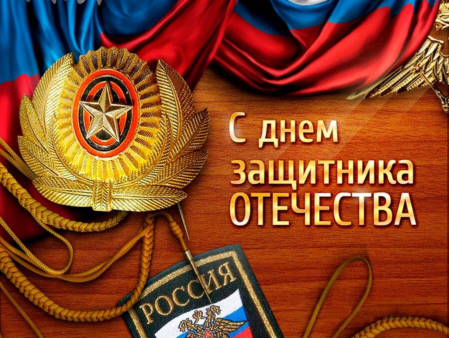 Картинка с днем защитника отечества 23 февраля
