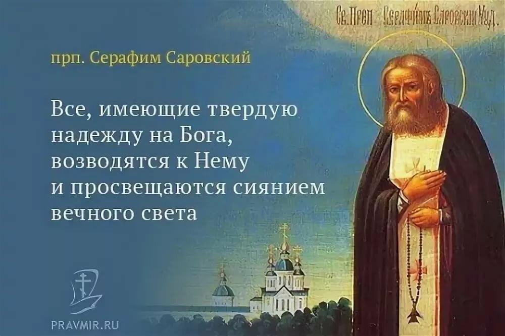 Открытки, открытка о радости святые отцы