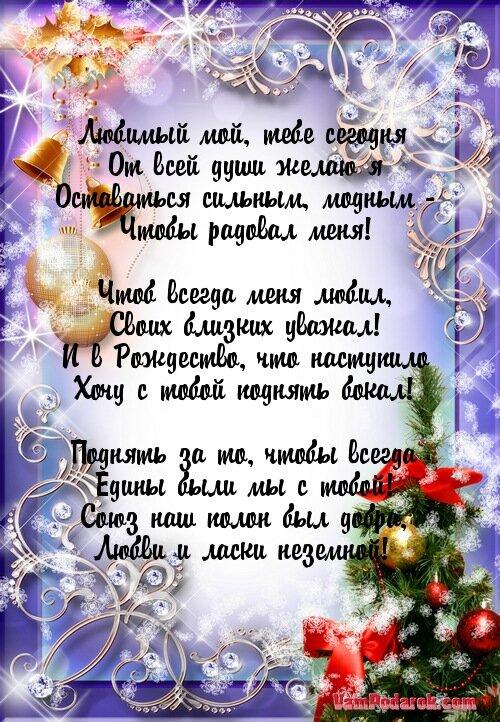 Открытки на рождество для любимой
