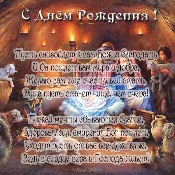 Поздравление для православного батюшки