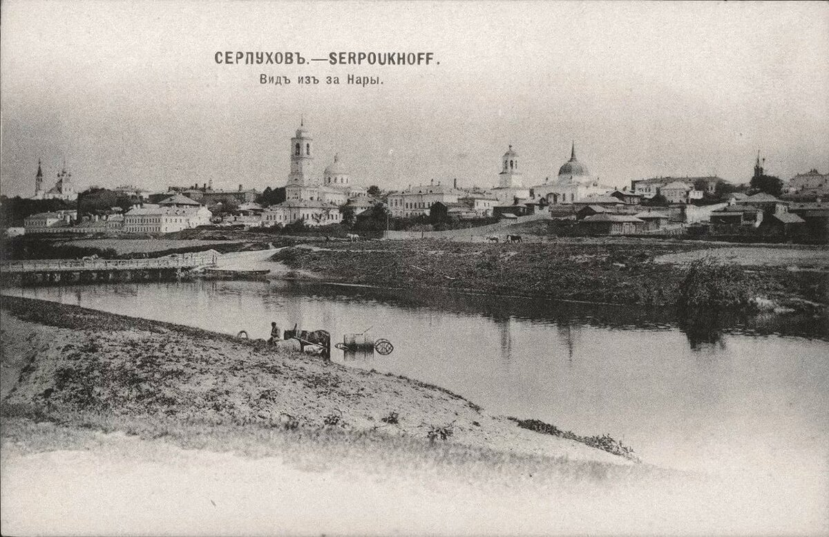Серпухов в открытках