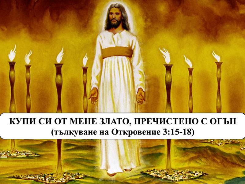 КУПИ СИ ОТ МЕНЕ ЗЛАТО, ПРЕЧИСТЕНО С ОГЪН (тълкуване на Откровение 3:15-18)