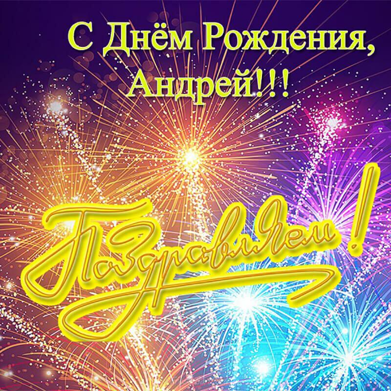 Поздравить с днем рождения андрея открытка, добрым
