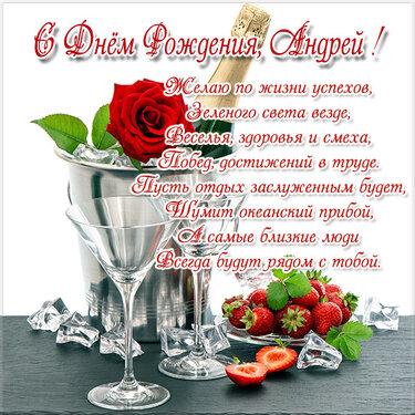 Открытка с днём ангела андрей — красивые розы - лучшие поздравления в  категории: Открытки Профессиональные праздники (3 фото, 3 видео) на ggexp.ru