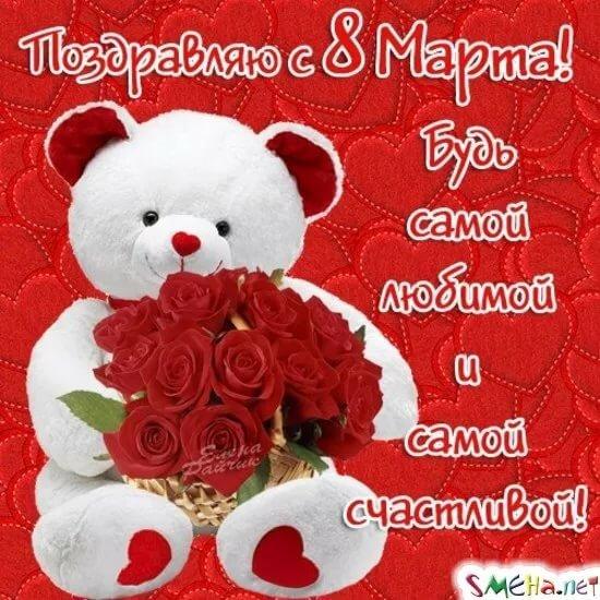 Открытки поздравления для подруги с 8 марта