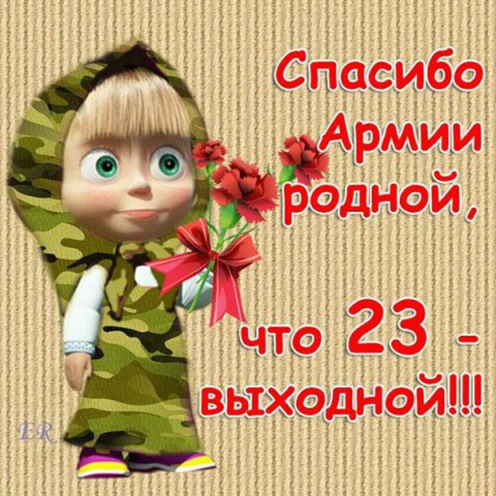 С 23 февраля девчонки прикольные картинки, открытки